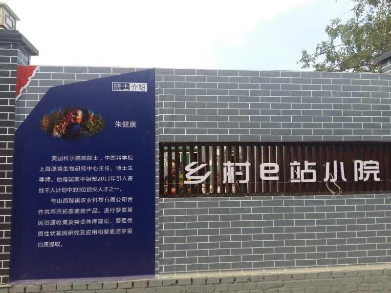开启扶贫新窗口!阳曲县设立科普中国乡