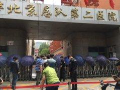 魏则西案涉事武警二院:保安用雨伞挡大门