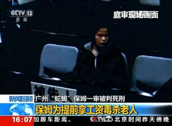 """广州""""蛇蝎""""保姆一审被判死刑 新闻回顾:保姆为提前拿工资毒杀"""