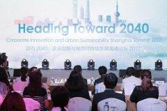 """享骑获""""2017上海企业可持续行动影响力奖"""""""