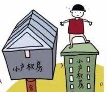 两部门:防止小产权房通过不动产登记合