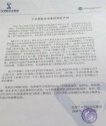 山寨网站发表虚假新闻  遭劳资双方辟谣