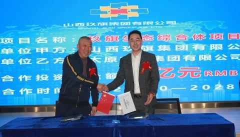 山西玖旗生态综合体项目合作签约仪式举
