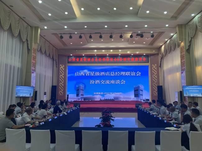 接待中心召开山西省星级酒店 总经理联谊会・汾酒交流座谈会