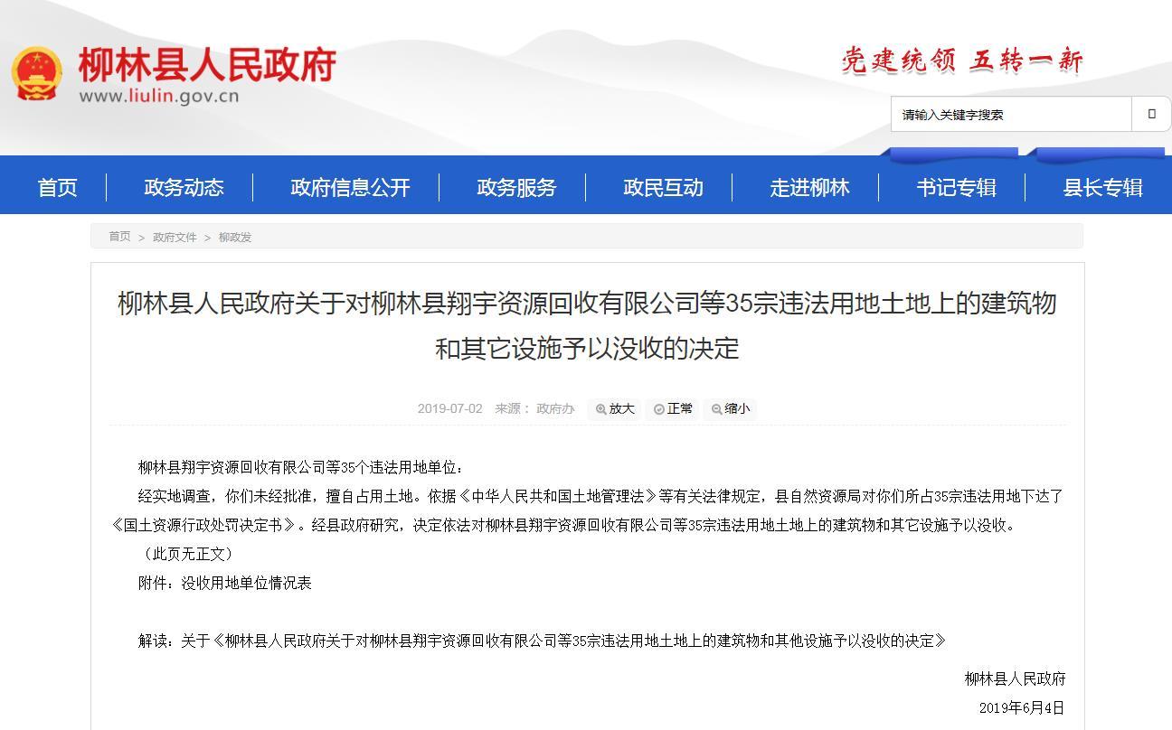 """吕梁柳林:违规企业成悬在百姓头顶的""""不定时炸弹"""""""