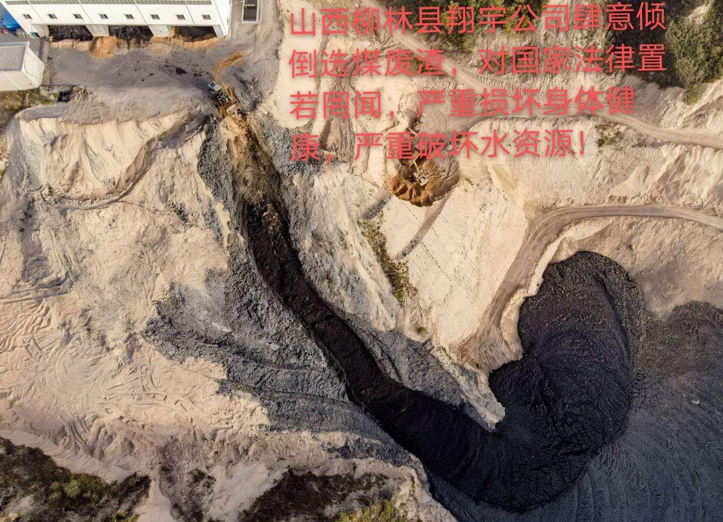 """山西柳林:污染企业成管不住的""""不倒翁"""""""