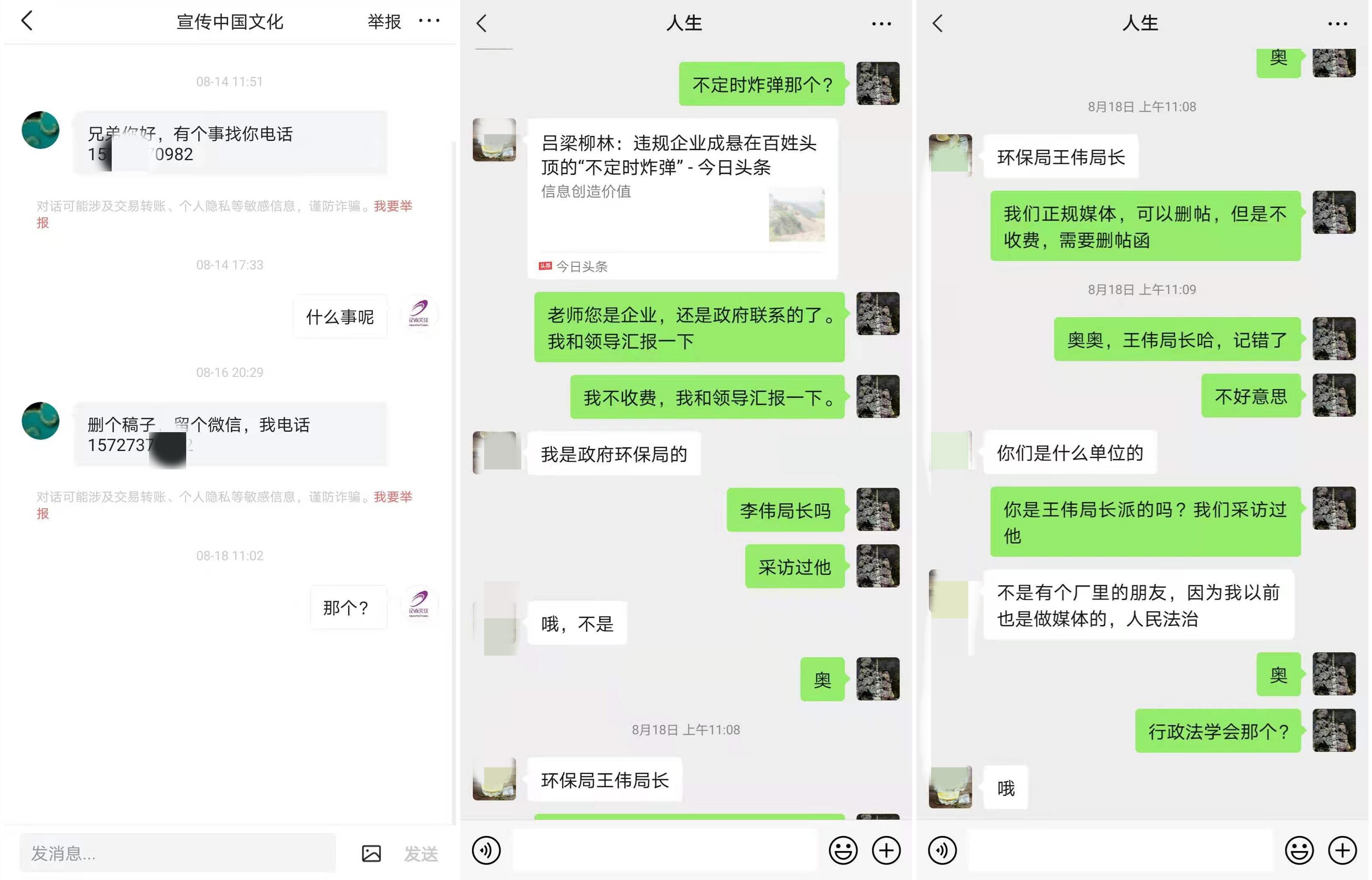 """山西柳林一违规企业成""""不倒翁""""冒充环保局删帖被拒绝"""
