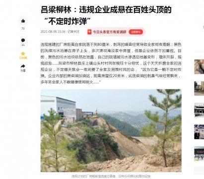 """山西柳林一违规企业成""""不倒翁""""冒充环"""